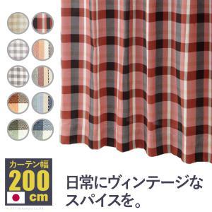 ヴィンテージデザインカーテン 幅200cm 丈135〜240cm ドレープカーテン 丸洗い 日本製 10柄 12901131|seikinn