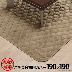 こたつ 敷布団 カバー Termico〔テルミコ〕 190×190 cm こたつ敷き布団 敷きパッド あったか 正方形 ハイタイプ|seikinn