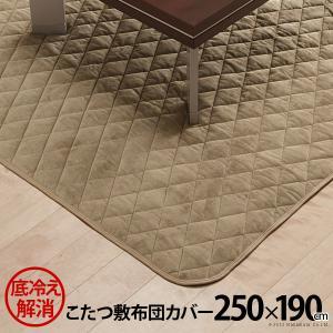 こたつ 敷布団 カバー Termico〔テルミコ〕 250×190 cm こたつ敷き布団 敷きパッド あったか 長方形 ハイタイプ|seikinn