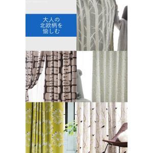ノルディックデザインカーテン 幅130cm 丈135〜260cm ドレープカーテン 遮光 2級 3級 形状記憶加工 北欧 丸洗い 日本製 10柄 33100617|seikinn|03