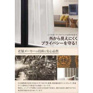 多機能ミラーレースカーテン 幅100cm 丈148〜258cm ドレープカーテン 防炎 遮熱 アレルブロック 丸洗い 日本製 ホワイト 33101112|seikinn|02