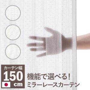 多機能ミラーレースカーテン 幅150cm 丈133〜258cm ドレープカーテン 防炎 遮熱 アレルブロック 丸洗い 日本製 ホワイト 33101205 seikinn