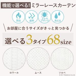 多機能ミラーレースカーテン 幅200cm 丈133〜258cm ドレープカーテン 防炎 遮熱 アレルブロック 丸洗い 日本製 ホワイト 33101253|seikinn|06