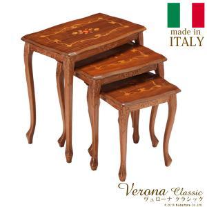 イタリア 家具 ヴェローナクラシック 猫脚象嵌ネストテーブル 猫脚 輸入家具 アンティーク風 ブラウン おしゃれ 高級感 エレガント 天然木 seikinn