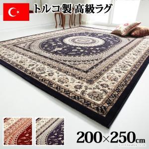 トルコ製 ウィルトン織りラグ マルディン 200x250cm|seikinn