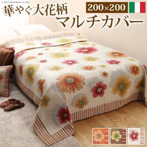 イタリア製 マルチカバー フィオーレ 200×200cm マルチカバー 正方形|seikinn