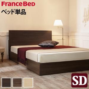 フランスベッド セミダブル フラットヘッドボードベッド 〔グリフィン〕 収納なし セミダブル ベッドフレームのみ フレーム seikinn