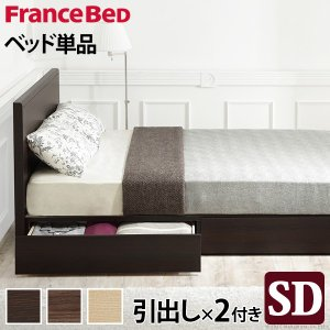 フランスベッド セミダブル フラットヘッドボードベッド 〔グリフィン〕 引出しタイプ セミダブル ベッドフレームのみ 収納 seikinn