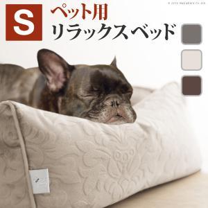 ペット用品 ペット ベッド ドルチェ Sサイズ タオル付き カドラー 犬用 猫用 小型 ソファタイプ|seikinn