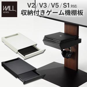 WALLインテリアテレビスタンドV3・V2・S1対応 収納付きゲーム機棚板 PS4Pro PS4 テレビ台 部品 パーツ 引出し スチール製 WALLオプション EQUALS イコールズ|seikinn