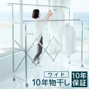 物干しスタンド 室内  折りたたみ ワイド幅120〜210cm 10年保証 キャスター 伸縮 竿 洗濯物干し 大量 10年物干し|seikinn