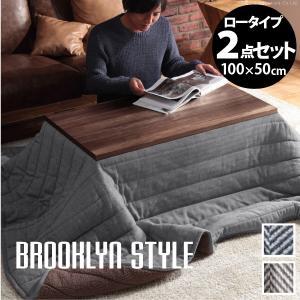 こたつ テーブル おしゃれ 古材風アイアンこたつテーブル-ブルック100x50cm ヘリンボーン織り掛布団 2点セット ブルックリン seikinn