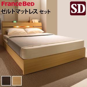 フランスベッド ベッド セミダブル マットレス付き コンセント 棚 ライト付 日本製 ゼルト スプリングマットレス ウォーレン|seikinn