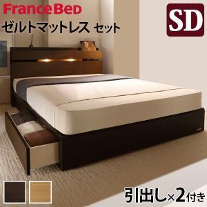 フランスベッド ベッド セミダブル マットレス付き 収納 引き出し コンセント 棚 日本製 ゼルト スプリングマットレス ウォーレン|seikinn
