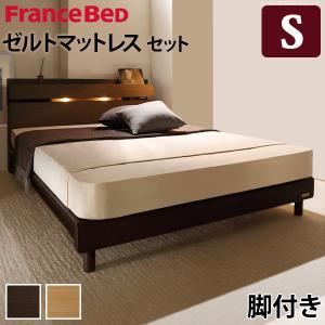 フランスベッド ベッド シングル マットレス付き コンセント 棚 レッグ ライト付 日本製 ゼルト スプリングマットレス ウォーレン|seikinn