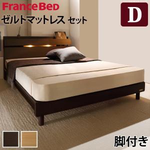 フランスベッド ベッド ダブル マットレス付き コンセント 棚 レッグ ライト付 日本製 ゼルト スプリングマットレス ウォーレン|seikinn