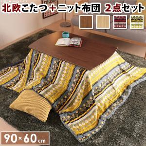 こたつ 北欧 長方形 北欧デザインこたつテーブル-イーズ90x60cm 北欧柄ふんわりニットこたつ布団 2点セット テレワーク リモートワーク ステイホーム seikinn