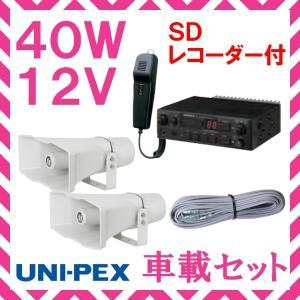 拡声器 ユニペックス 40W SD付車載アンプ スピーカー 接続コード セット 12V用 NDS-402A CV-381/25A×2 LS-404|seiko-techno-pa