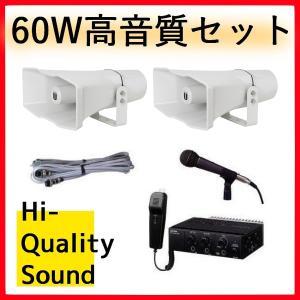 60W 選挙用車載アンプ高音質セット 12V H-391+P-350×2 LS-504 NDA-602A MD-56 統一地方選挙におすすめ|seiko-techno-pa