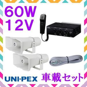 拡声器 ユニペックス 60W 車載アンプ スピーカー 接続コード セット 12V用 NDA-602A CV-381/35A×2 LS-404|seiko-techno-pa