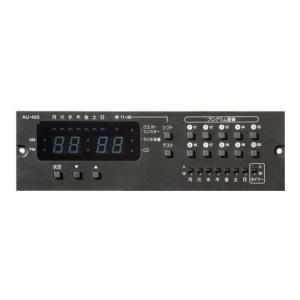 ユニペックス プログラムチャイムユニット AU-404 (旧AU-403)|seiko-techno-pa