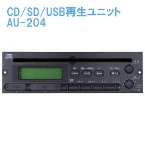 ユニペックス CDプレーヤーユニット AU-204(旧 AU-203)|seiko-techno-pa