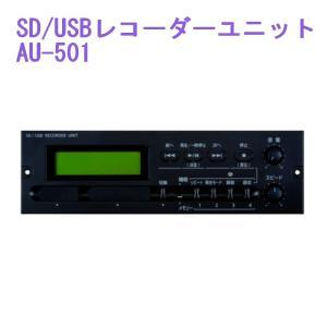 ユニペックス SDレコーダーユニット AU-501 (旧AU-500)|seiko-techno-pa