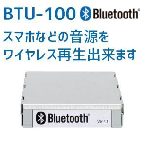 ユニペックス Bluetoothユニット BTU-100|seiko-techno-pa