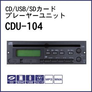 ユニペックス CD/USB/SDカード再生対応ユニット CDU-104|seiko-techno-pa