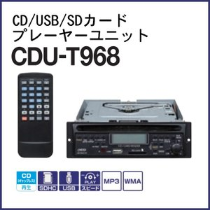 ユニペックス CD/USB/SDカード再生対応ユニット CDU-T968 ギャップレス再生対応|seiko-techno-pa