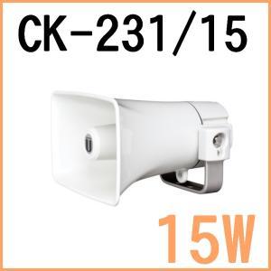 拡声器 ユニペックス 15W 車載スピーカー CK-231/15|seiko-techno-pa
