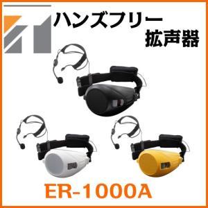 拡声器 TOA ハンズフリー拡声器 6W ER-1000A (ER-1000後継品)|seiko-techno-pa