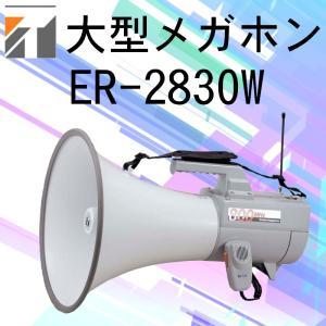 拡声器 TOA 大型メガホン 30W ER-2830W|seiko-techno-pa