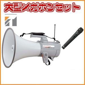 拡声器 大型メガホンセット TOA ER-2830W WM-1220 WTU-1720 選挙は当店におまかせ下さい|seiko-techno-pa