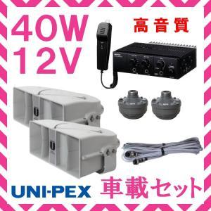 拡声器 ユニペックス 40W 車載アンプ セパレートホーン ドライバーユニット 接続コード セット 12V用|seiko-techno-pa
