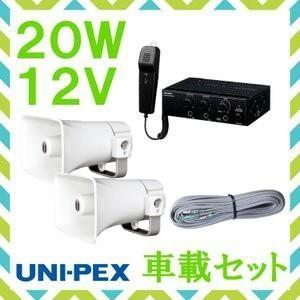 拡声器 ユニペックス 20W 車載アンプ スピーカー 接続コード セット12V用 NDA-202A CK-231/15×2 LS-404 |seiko-techno-pa