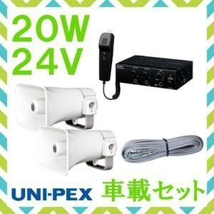 拡声器 ユニペックス 20W 車載アンプ スピーカー 接続コード セット24V用 NDA-204A CK-231/15×2 LS-404|seiko-techno-pa