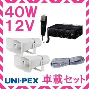 拡声器 ユニペックス 40W 車載アンプ スピーカー 接続コード セット 12V用 NDA-402A CV-381/25A×2 LS-404|seiko-techno-pa