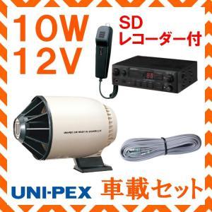 拡声器 ユニペックス 10W SD付車載アンプ スピーカー 接続コード セット 12V用 NDS-102A CJ-14 LS-404|seiko-techno-pa