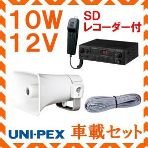 拡声器 ユニペックス 10W SD付車載アンプ スピーカー 接続コード セット 12V用b NDS-102A CK-231/10 LS-404|seiko-techno-pa
