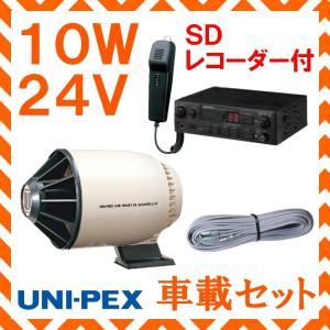 拡声器 ユニペックス 10W SD付車載アンプ スピーカー 接続コード セット 24V用 NDS-104A CJ-14 LS-404|seiko-techno-pa