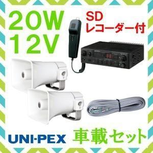 拡声器 ユニペックス 20W SD付車載アンプ スピーカー 接続コード セット 12V用 NDS-202A CK-231/15×2 LS-404 |seiko-techno-pa