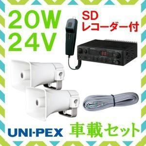 拡声器 ユニペックス 20W SD付車載アンプ スピーカー 接続コード セット 24V用 NDS-204A CK-231/15×2 LS-404 |seiko-techno-pa