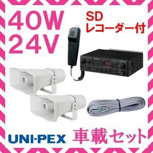 拡声器 ユニペックス 40W SD付車載アンプ スピーカー 接続コード セット 24V用 NDS-404A CV-381/25A×2 LS-404|seiko-techno-pa