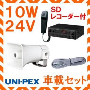 拡声器 ユニペックス 10W SD付車載アンプ スピーカー 接続コード セット 24V用b NDS-104A CK-231/10 LS-404|seiko-techno-pa
