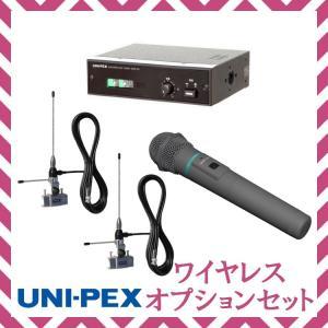 ユニペックス 300MHz帯 車載用ダイバシティワイヤレスオプションセット|seiko-techno-pa