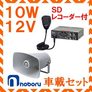 拡声器 ノボル電機 10W SD付車載アンプ スピーカー セット 12V用 NP-110 YD-311B|seiko-techno-pa