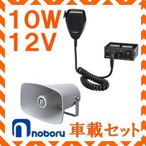 拡声器 ノボル電機 10W 車載アンプ スピーカー セット 12V用 NP-110 YA-412B|seiko-techno-pa