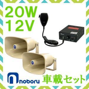 拡声器 ノボル電機 20W 車載アンプ スピーカー セット 12V用 NP-315×2 YA-422|seiko-techno-pa
