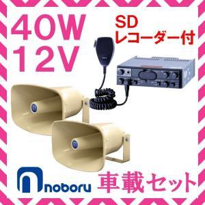 拡声器 ノボル電機 40W SD付車載アンプ スピーカー セット 12V用 NP-520×2 YD-341B seiko-techno-pa